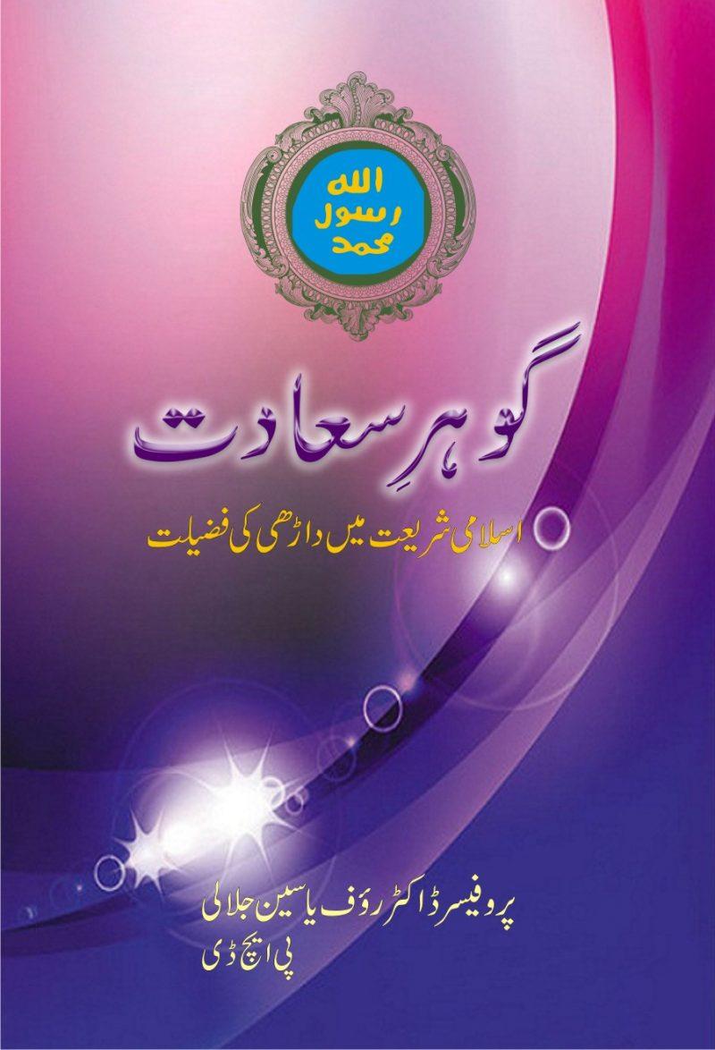Dr. Arsalan